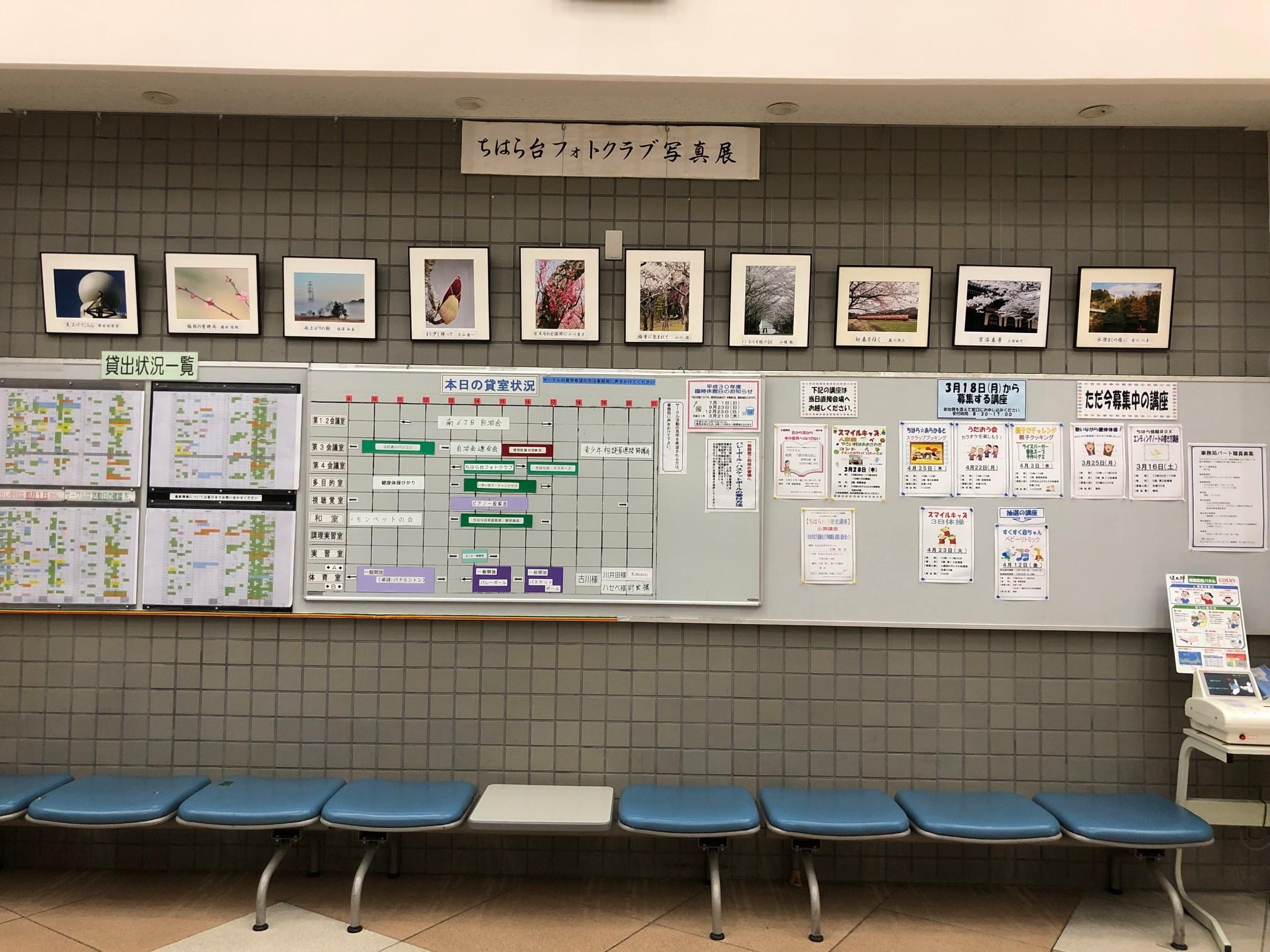 ちはら台コミュニティセンターで写真展示 3月