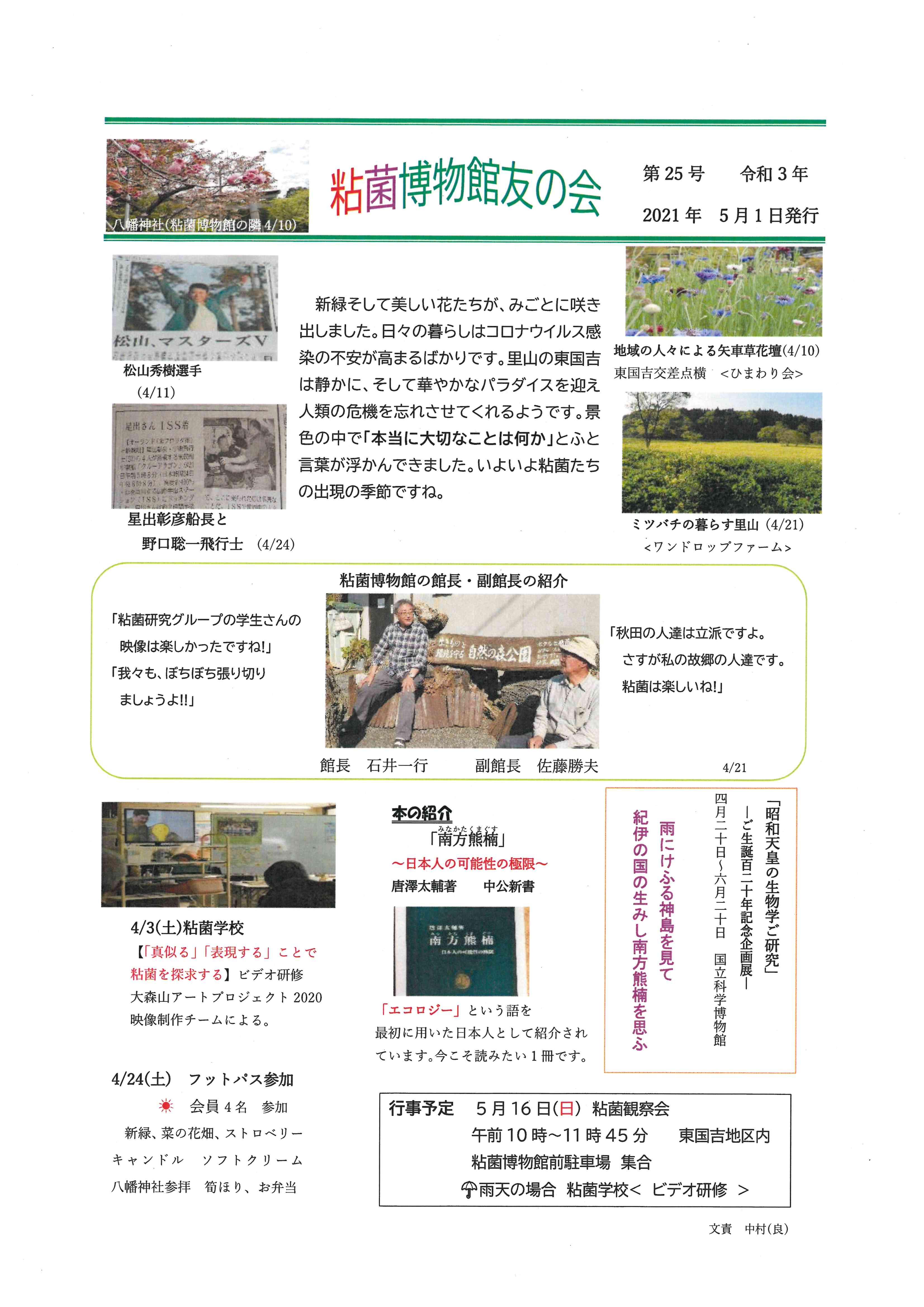 粘菌博物館友の会 会報第25号