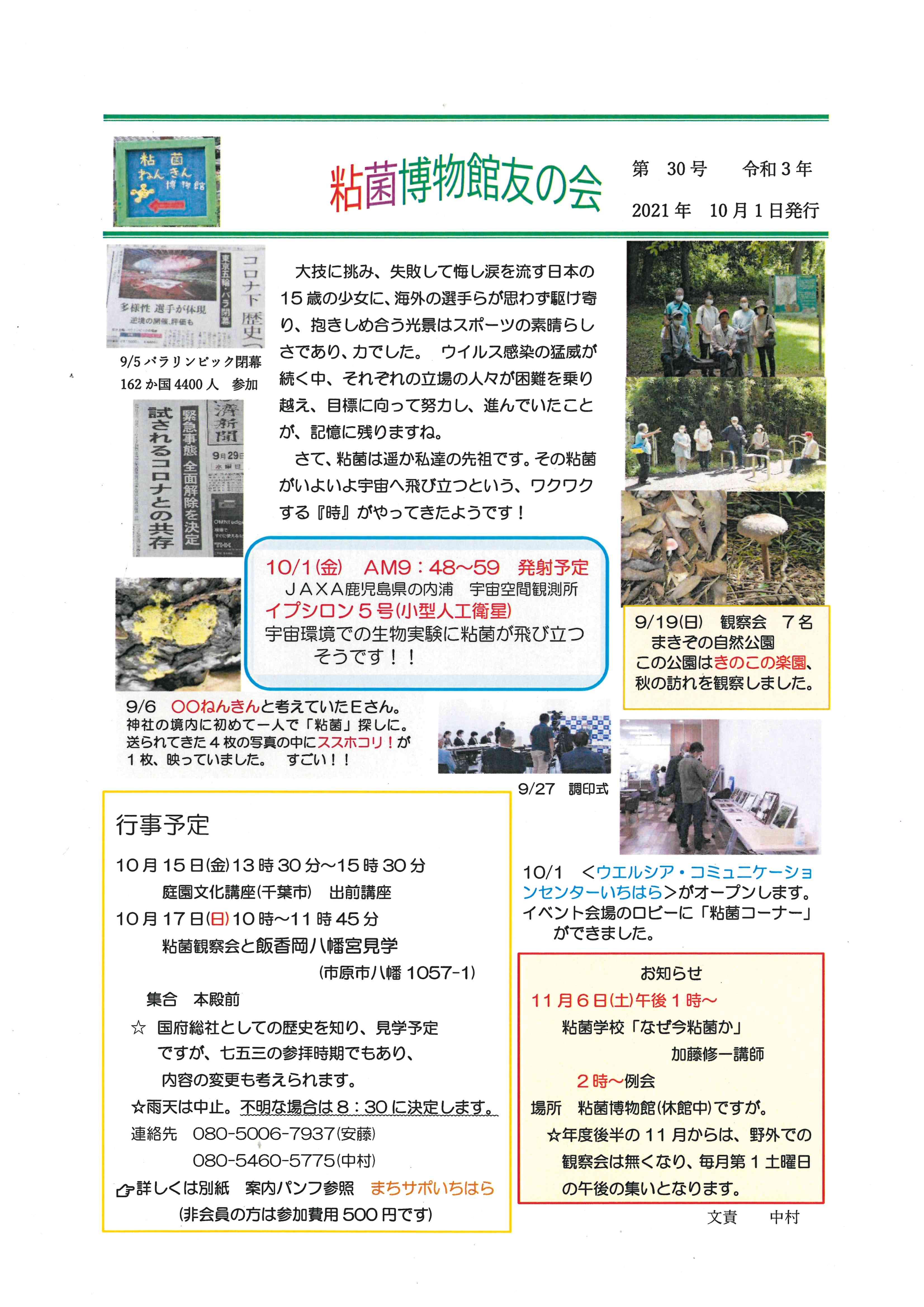 粘菌博物館友の会 会報第30号