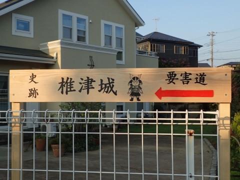 「ららぱーく」に史跡椎津城跡への案内板を立てました
