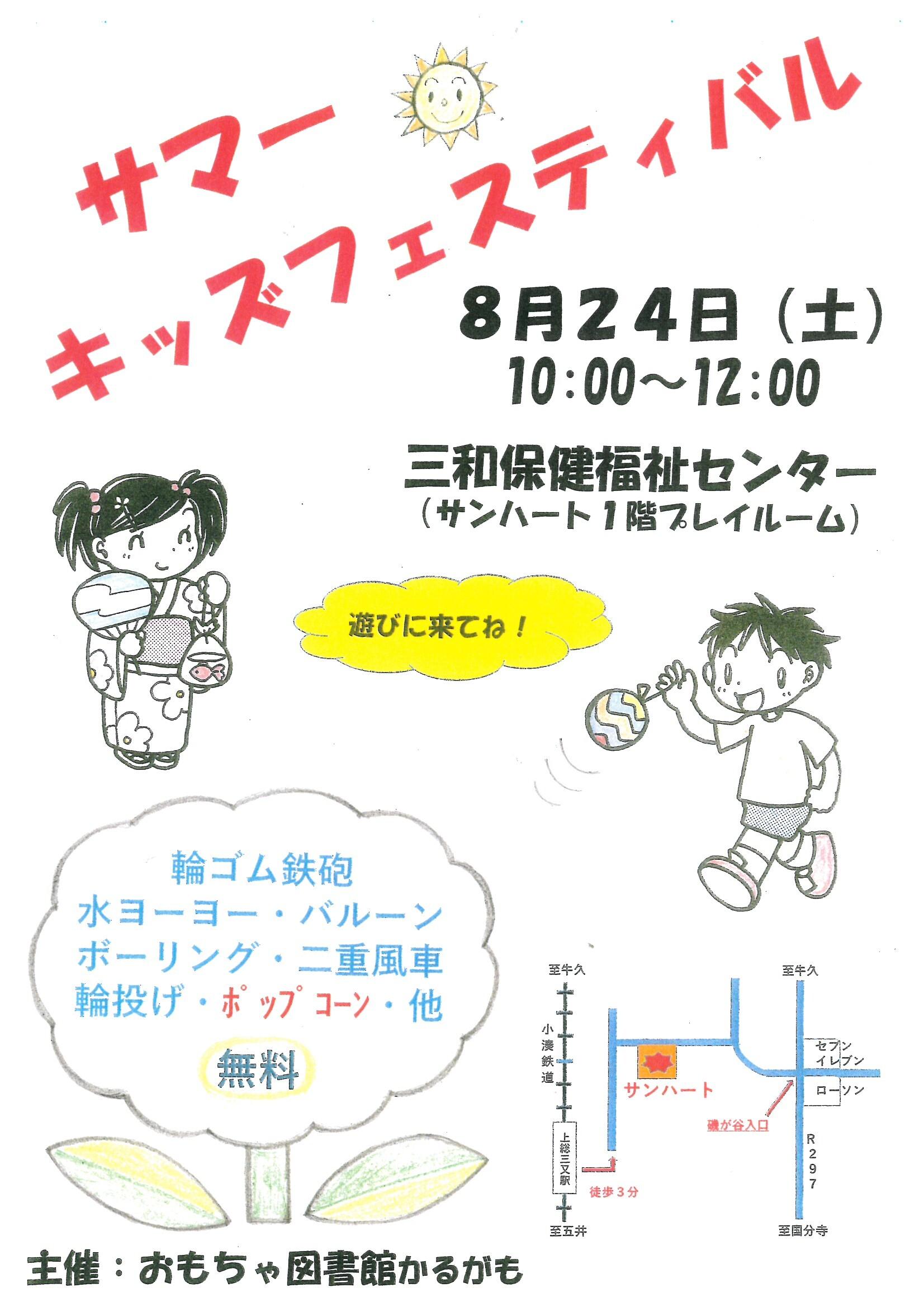 【8月24日㈯開催】サマーキッズフェスティバル(おもちゃ図書館かるがも)
