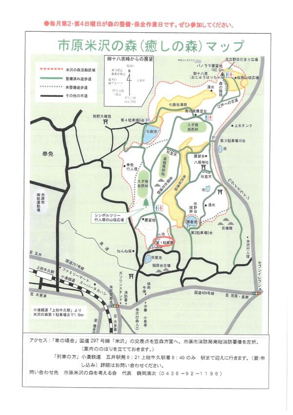 米沢の森 米作り体験2.jpg