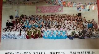 新春チャリティーアロハフラ2019