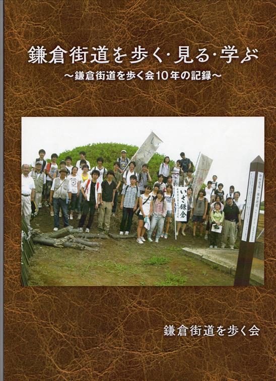 鎌倉街道を歩く会活動10年の記録『鎌倉街道を歩く・見る・学ぶ』出版