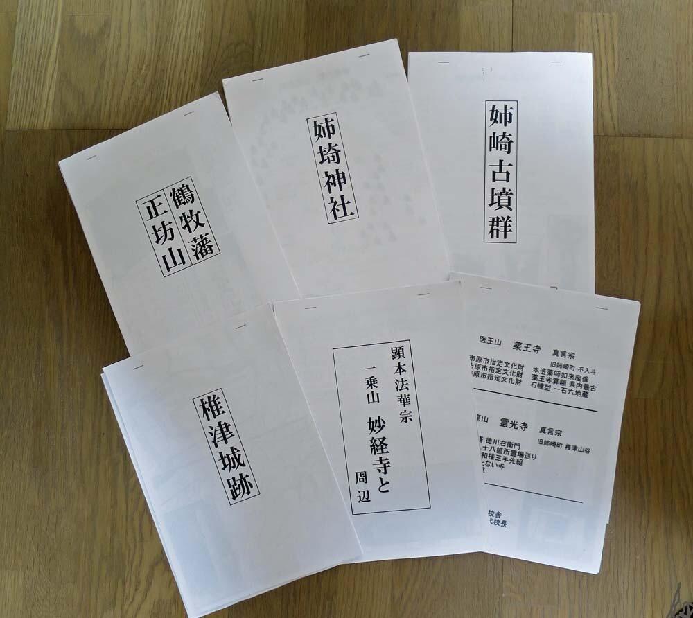 【11月22日(日)開催】 第23回 姉崎を知る会