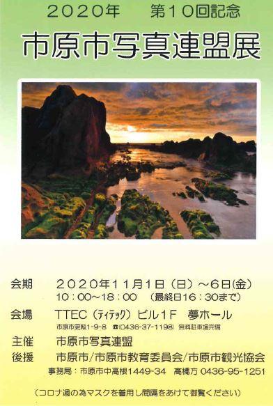【11月1日(日)~11月6日(金)】2020年 第10回記念 市原市写真連盟展