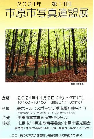 【11/2~11/7】2021年度 第11回市原市写真連盟展