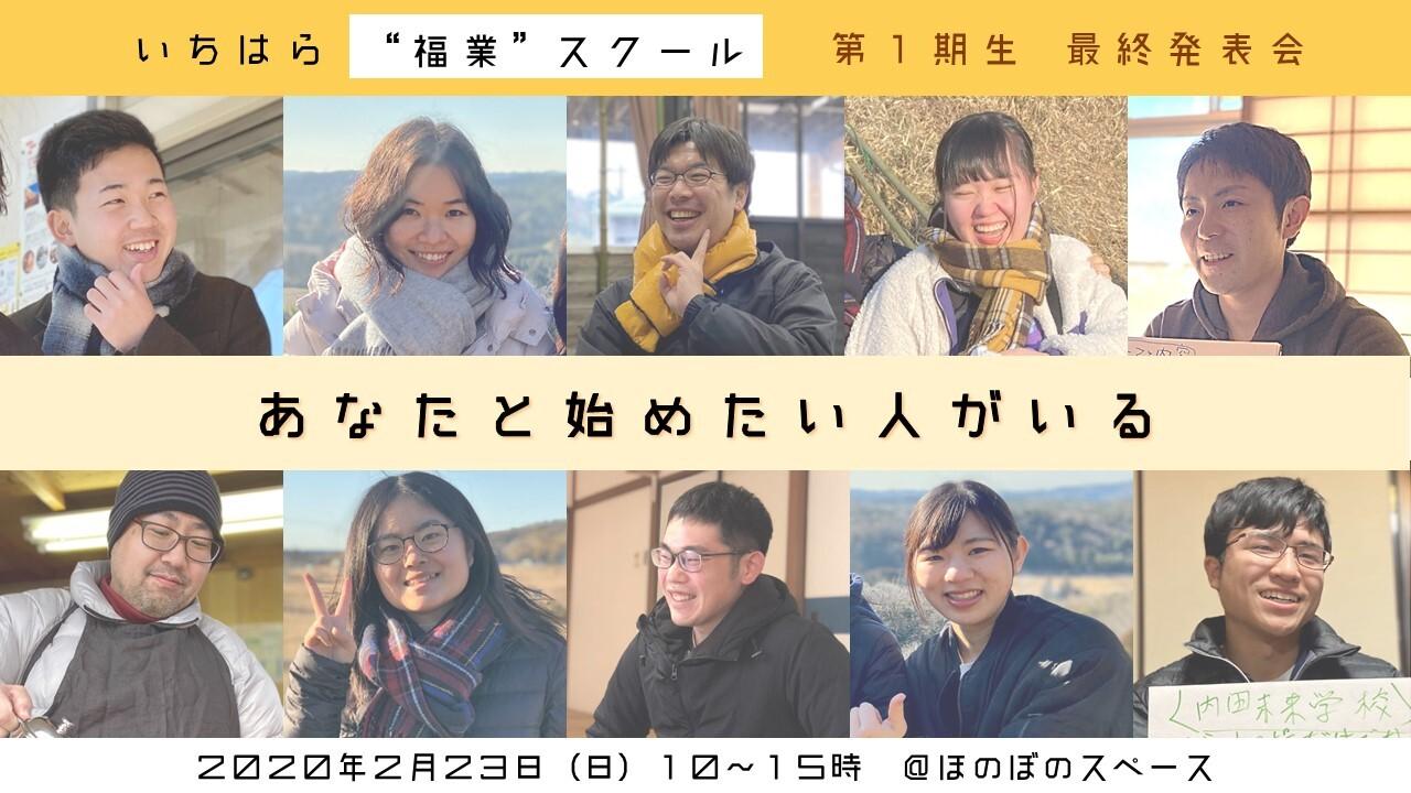 【2/23(日)青柳にて】いちはら