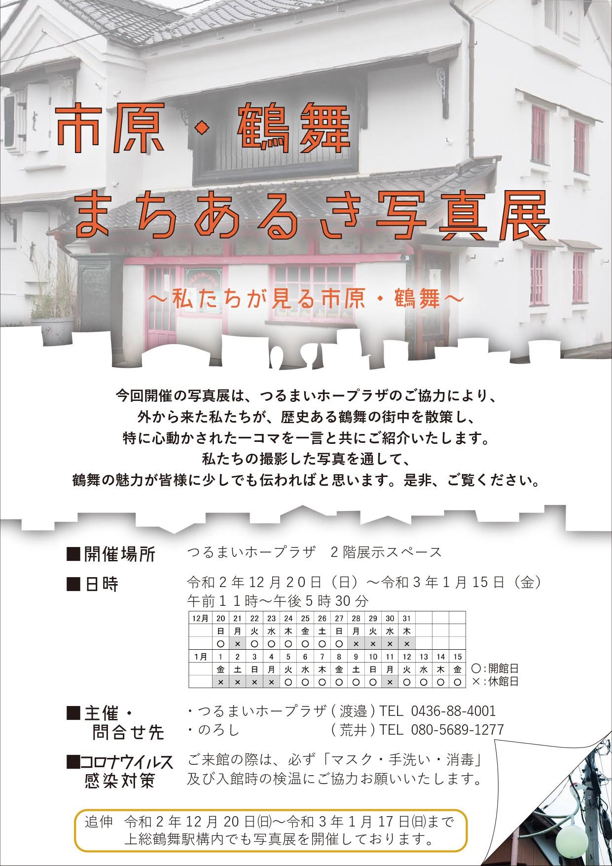 ★1210最終版_写真展チラシ_page-0001.jpg