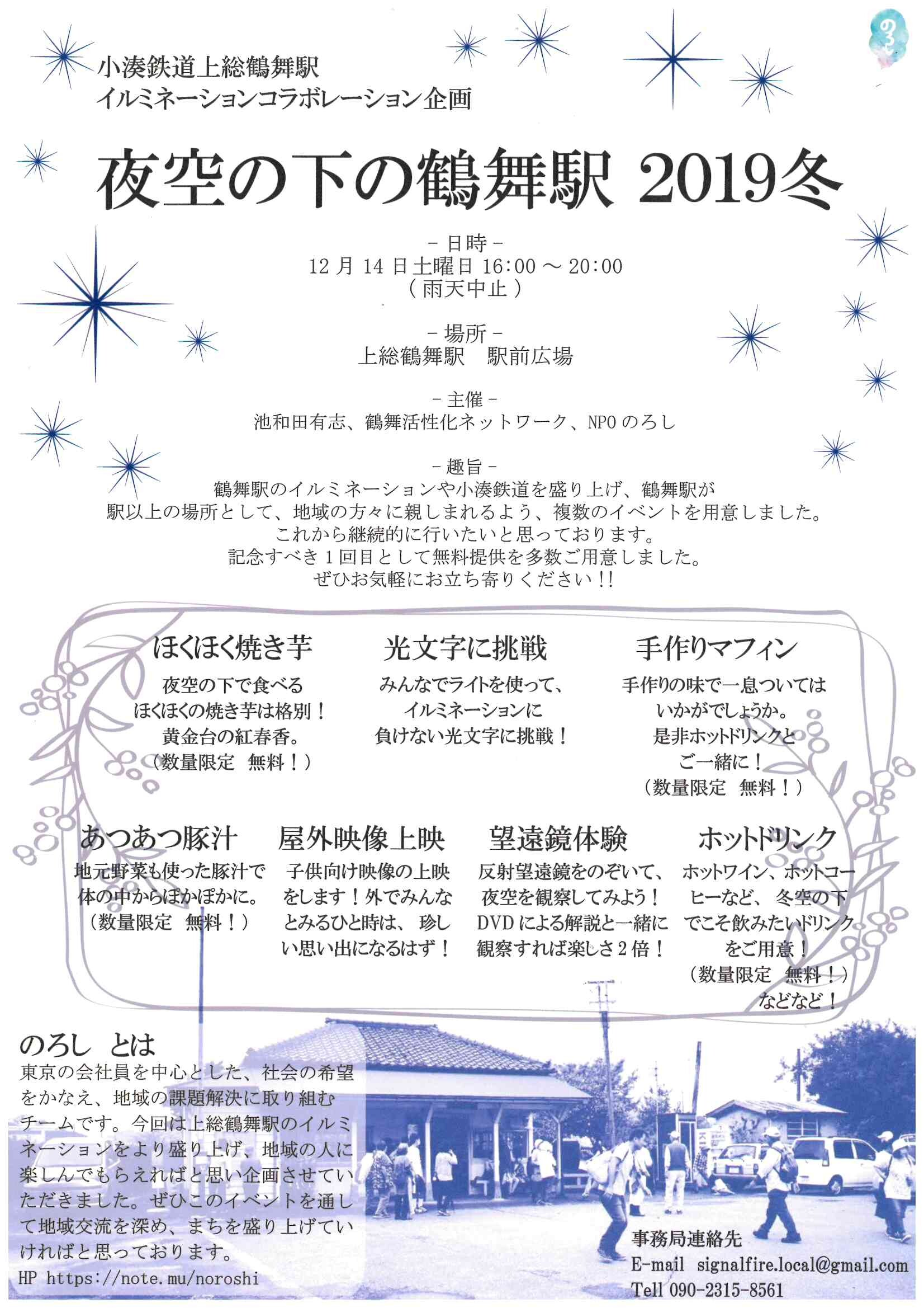「夜空の下の鶴舞駅 2019冬」を初開催☆彡