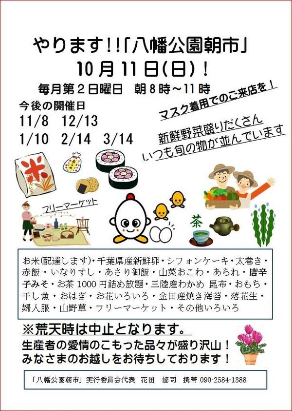 八幡公園朝市.JPG