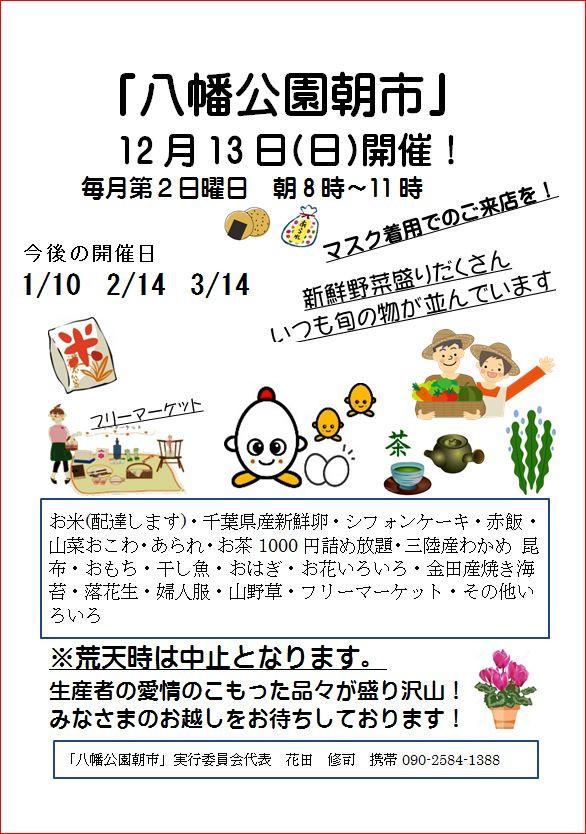 12月13日(日)8時~開催します!八幡公園朝市
