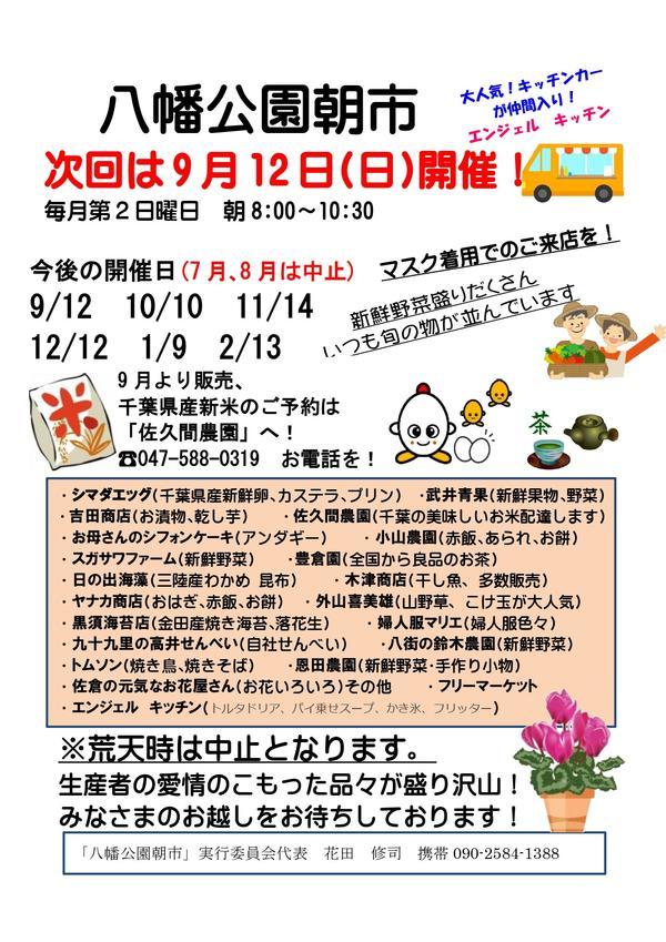 9月12日朝8時より開催!千葉県産新米を販売します!