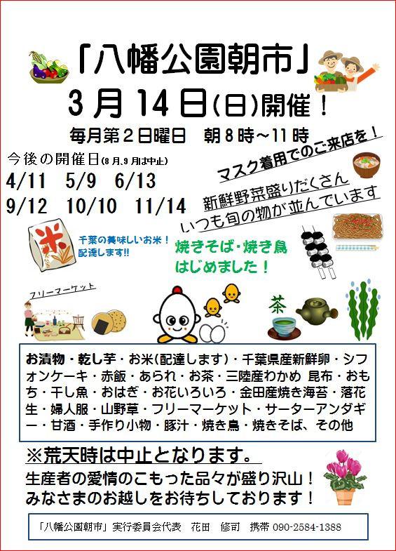 八幡公園3月チラシ.JPG