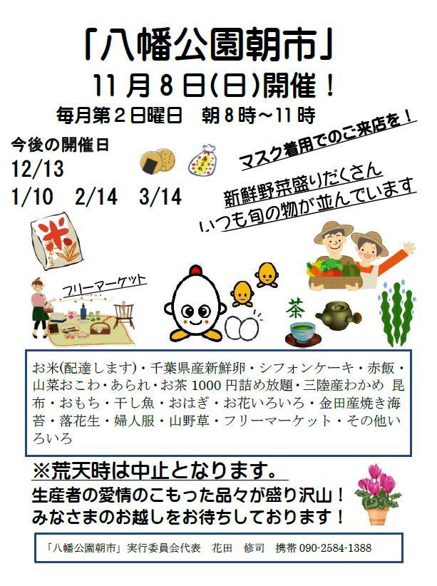 八幡公園2020.11.JPG