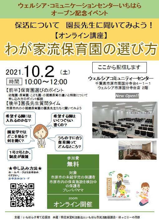 【2021/10/2】ウエルコミOPEN記念イベント!保活セミナー