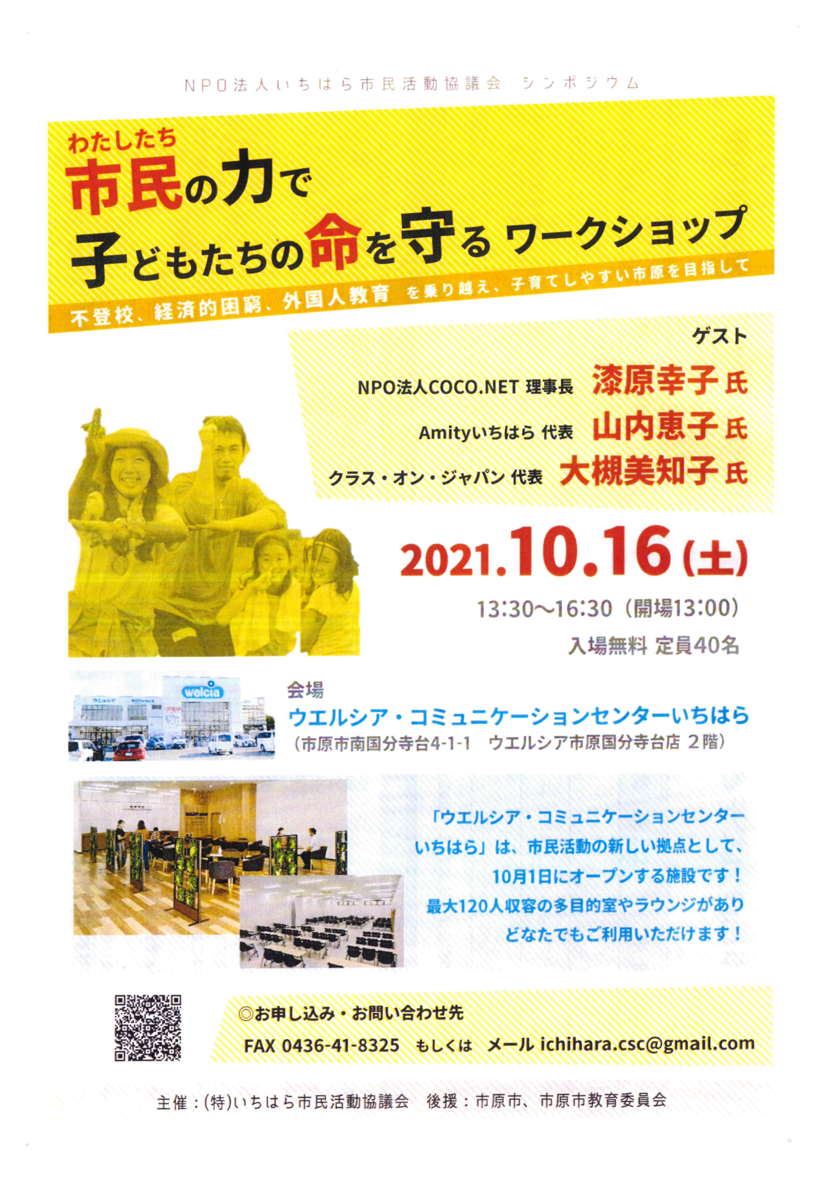 【10月16日(土)開催】市民の力で子供たちの命を守るワークショップ