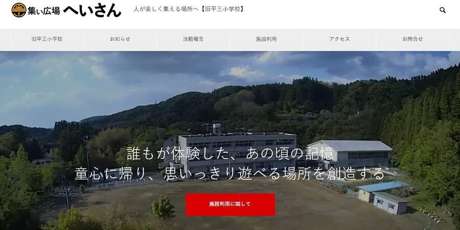 ウェブサイト.JPGのサムネイル画像