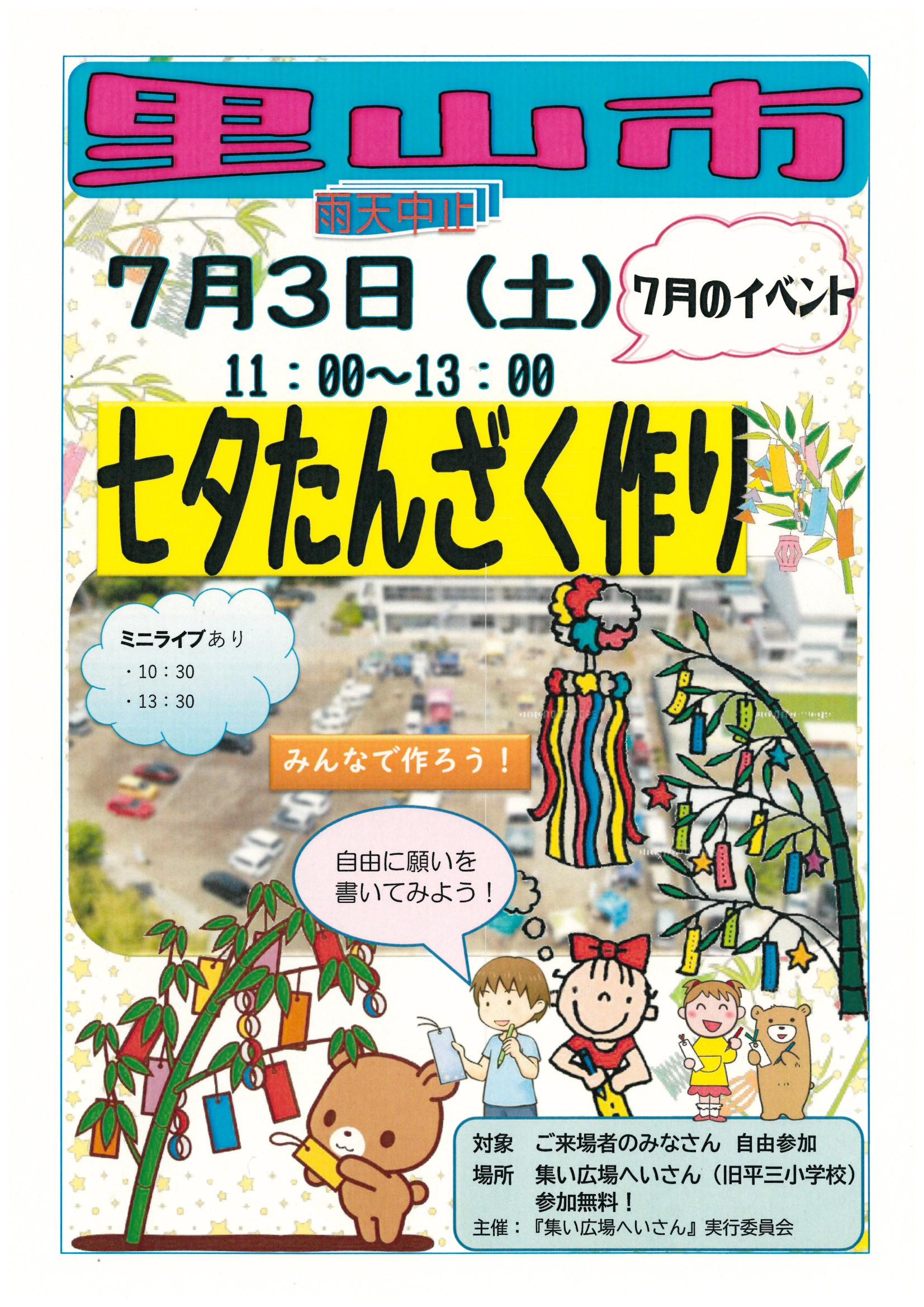 【7月3日㈯】里山市(マルシェ)を開催!