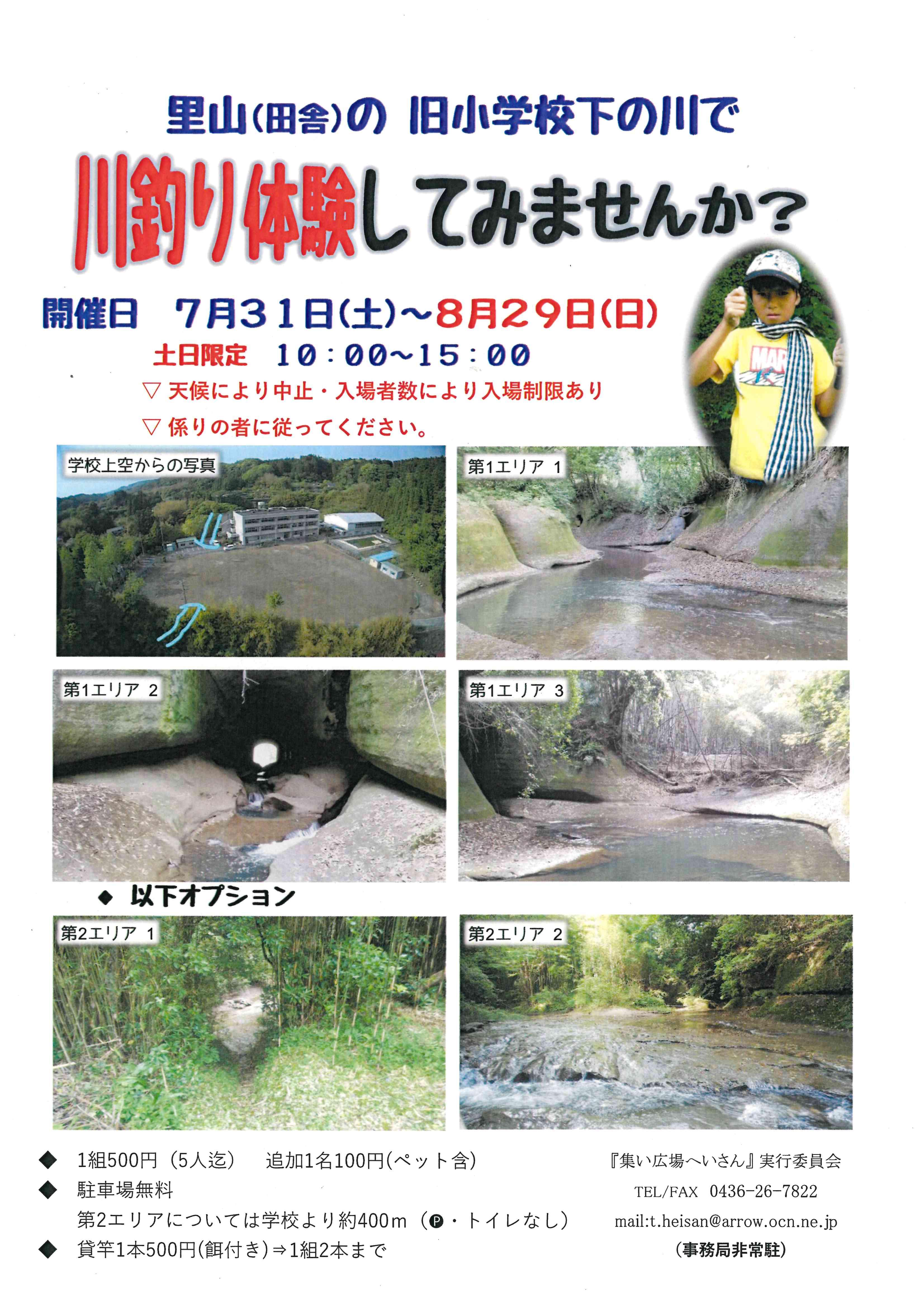 『集い広場へいさん』夏休み企画イベント開催