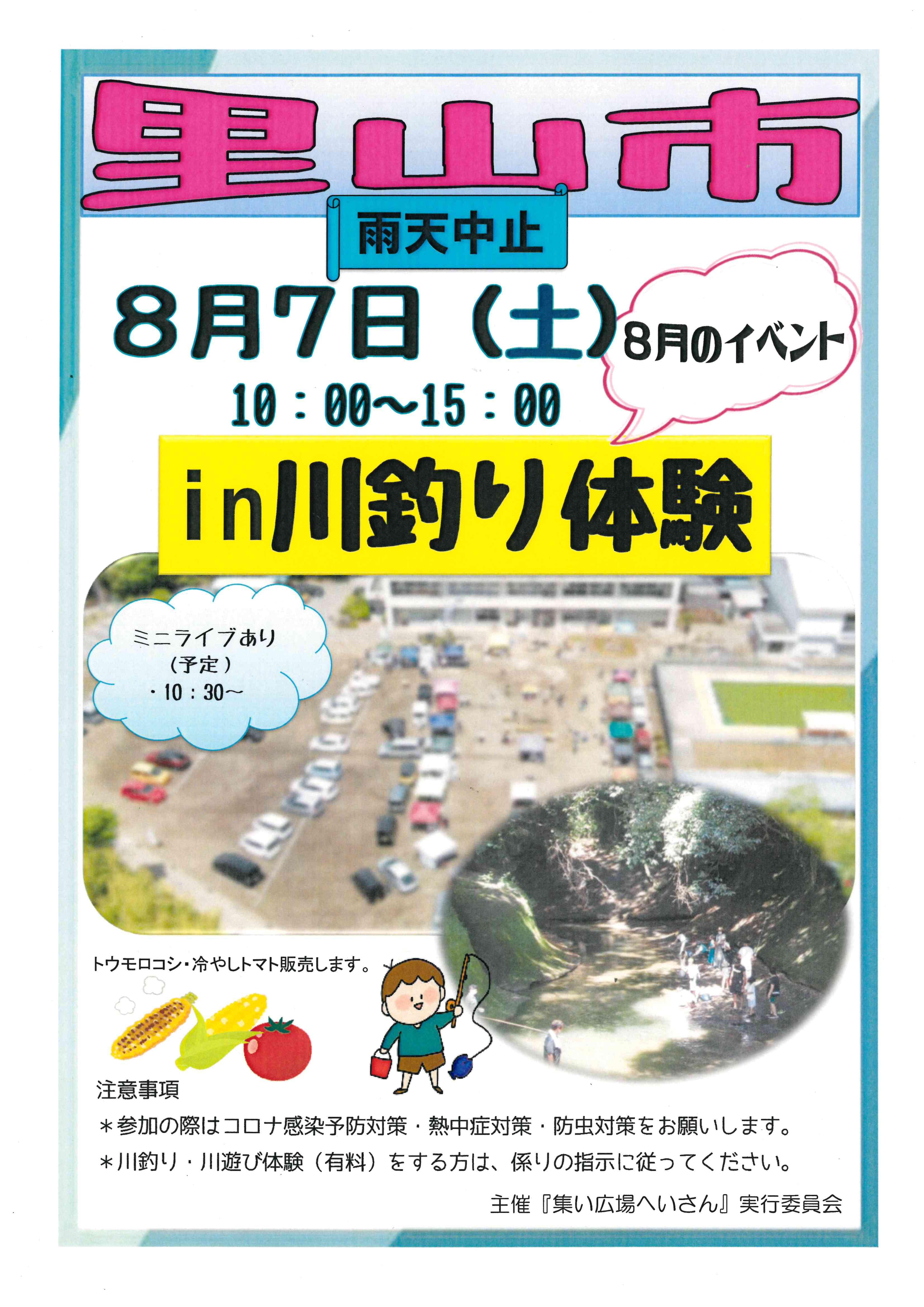 【8月7日㈯】里山市(マルシェ)を開催!