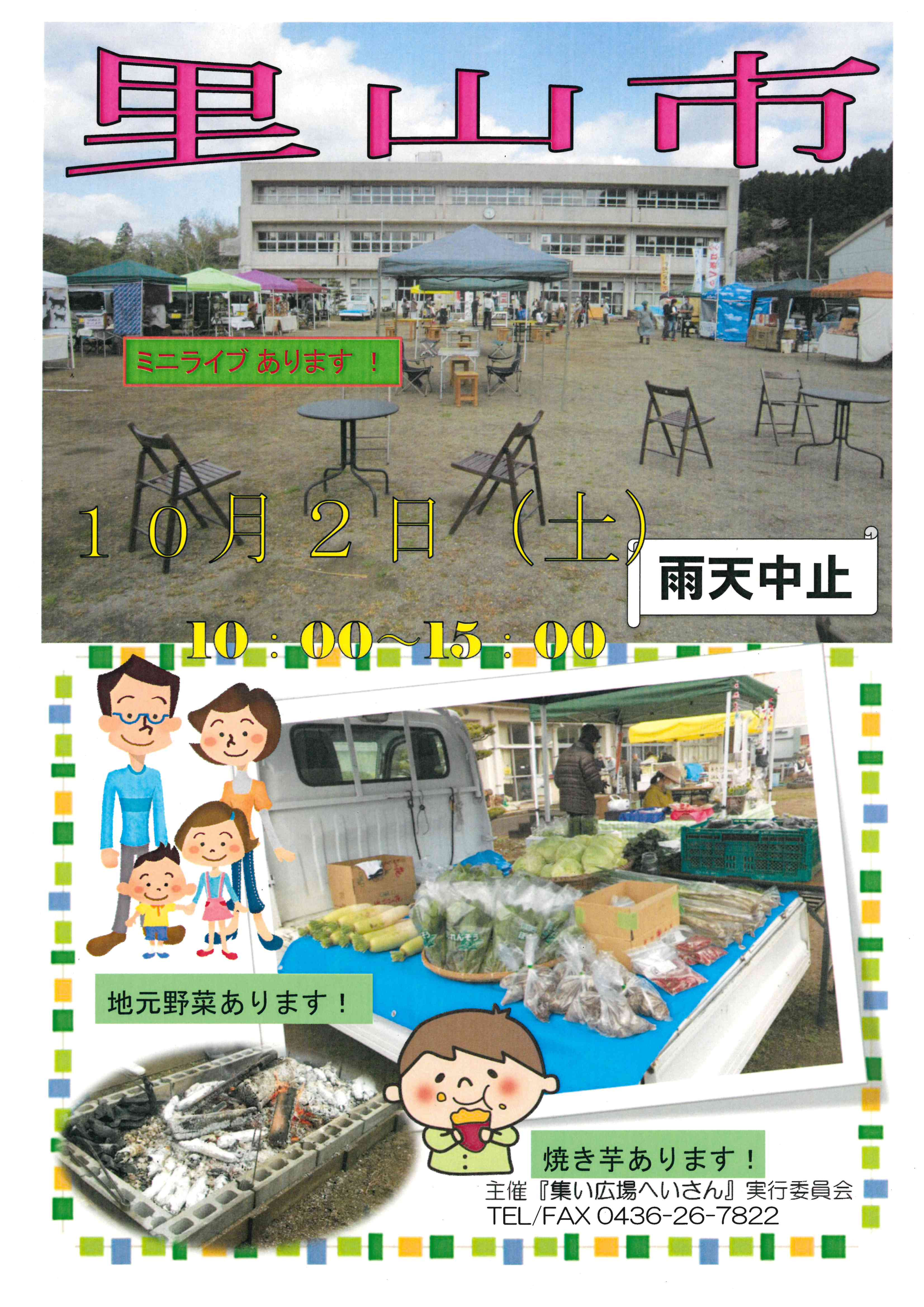 【10月2日㈯】里山市(マルシェ)を開催!