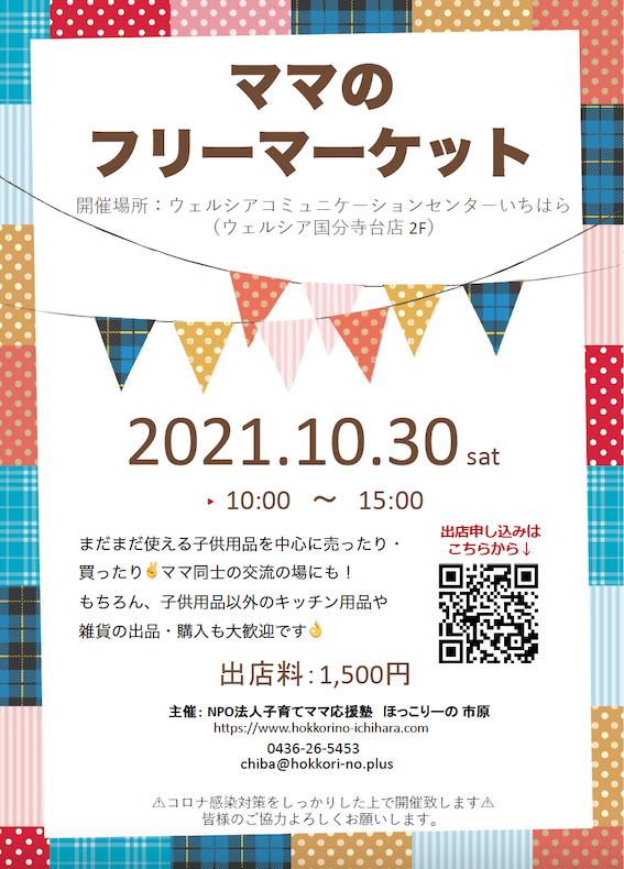 【10月30日(土)】ママのフリーマーケット
