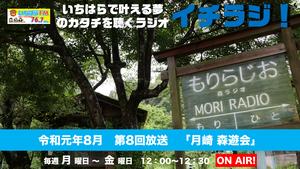 08_月崎森遊会.PNGのサムネイル画像