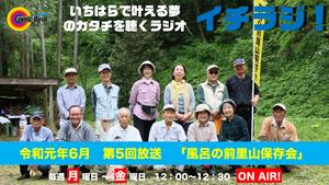 05_風呂の前里山保存会.png