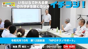 12_NPOテクノサポート.png