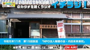15_NPO法人報徳の会・内田未来楽校.jpg
