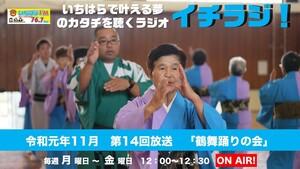 14_鶴舞踊りの会_修正.jpg
