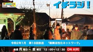 18_鶴舞活性化ネットワーク.jpg