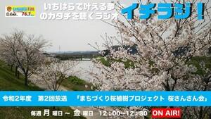 桜さんさん会.jpg