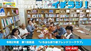 第1回 折り紙フレンドリークラブ.jpg