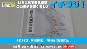 第4回 房総古代道研究会.jpg