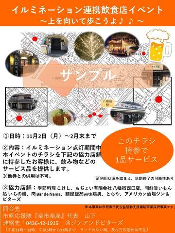 1026_チラシ(大人用最終).jpg