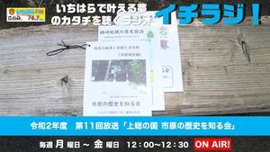 第11回_市原の歴史を知る会.jpg