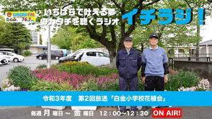R3第2回サムネイル_白金小学校花植会.JPG