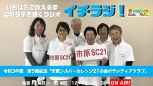 R3第5回サムネイル_市原シルバーカレッジ21の会ボランティアクラブ.jpg