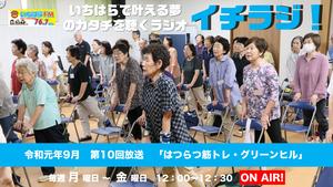 10_はつらつ筋トレ・グリーンヒル.png